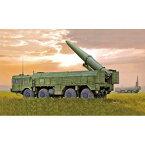 1/35 ロシア連邦軍 9K720戦域弾道ミサイル イスカンデル【01051】 トランペッター