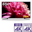 (標準設置料込_Aエリアのみ)テレビ 85型 KJ-85X9500G ソニー 85型地上・BS・110度CSデジタル4Kチューナー内蔵 LED液晶テレビ (別売USB HDD録画対応)Android TV 機能搭載BRAVIA