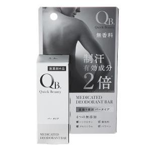 QB薬用デオドラントバー20g 医薬部外品