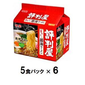 明星 評判屋 重ねだし醤油ラーメン 5食パック 430g ×6個