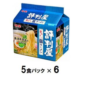 明星 評判屋 重ねだし塩ラーメン 5食パック 425g ×6個