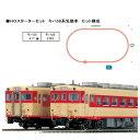 [鉄道模型]カトー (HO) 3-004 スターターセット キハ58系気動車 - Joshin web 家電とPCの大型専門店