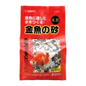 スドー 金魚の砂ゴシキサンド 2.5Kg