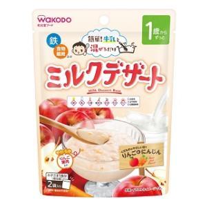 アサヒグループ食品 和光堂 ミルクデザート りんごとにんじん 2袋 [4060]