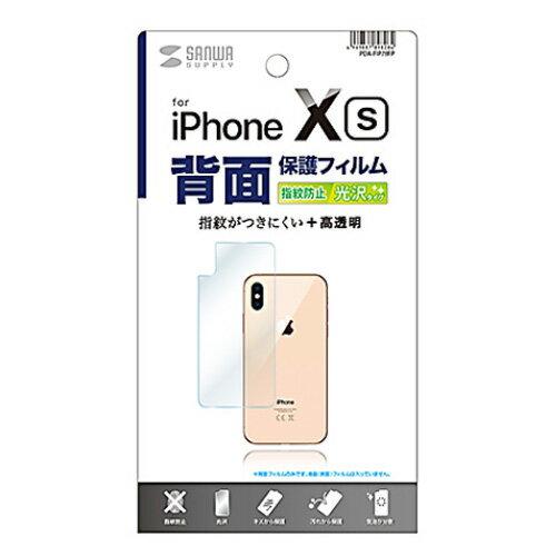 サンワサプライ Apple iPhone XS用背面保護指紋防止光沢フィルム PDA-FIP78FP 1枚