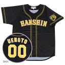12JRMT8700110 ミズノ 阪神タイガース公認 プリントユニフォーム(ビジター) 上本選手 背番号:00(110cm) HANSHIN Tigers Print Uniforms UEMOTO visitor