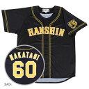 12JRMT8760O ミズノ 阪神タイガース公認 プリントユニフォーム(ビジター) 中谷選手 背番号:60(Oサイズ) HANSHIN Tigers Print Uniforms NAKATANI visitor