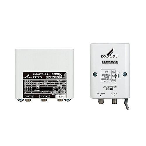 GC35S(DX)DXアンテナCS/BS-IFブースター