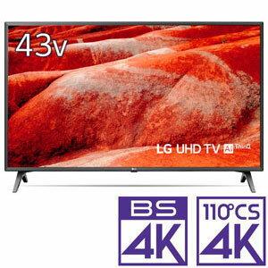 (標準設置料込_Aエリアのみ)43UM7500PJA LGエレクトロニクス 43V型地上・BS・110度CSデジタル4Kチューナー内蔵 LED液晶テレビ (別売USB HDD録画対応)UHD TV AI ThinQ