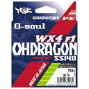 G-soul オードラゴン WX4f1 ss140 150m(1ゴウ) よつあみ G-soul オードラゴン WX4f1 ss140 150m(1号) YGK ジーソウル シンキングタイプ PEライン