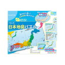 KUMON くもんの日本地図パズル くもん出版