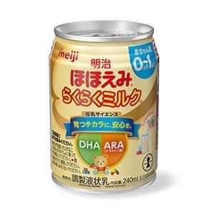 明治 ほほえみ らくらくミルク 240ml 明治×24缶 液体ミルク