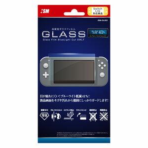 【Switch Lite】ガラスフィルムブルーライトカット SWLT ISM [ISMSL053]