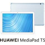 【最大1000円OFF■当店限定クーポン 11/15迄】AGS2-W09(WIFI/32/BL) HUAWEI(ファーウェイ) MediaPad T5(Wi-Fi)- ミストブルー [10.1インチ 1080P フルHD / RAM 3GB / ROM 32GB / 5100mAh大容量バッテリー]