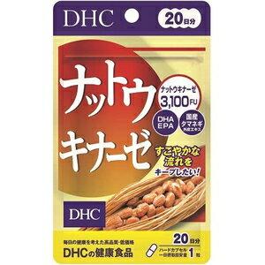 DHC DHC DHC ナットウキナーゼ 20日 1個