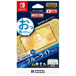 【Switch Lite】高硬度ブルーライトカットフィルム ピタ貼り for Nintendo Switch Lite ホリ [NS2-005]