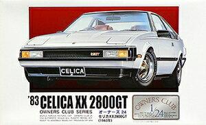 1/24 オーナーズクラブ No.14 トヨタセリカXX 2800GT 1983【205143】 マイクロエース