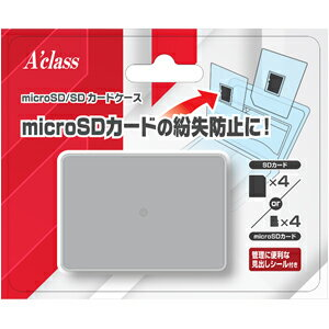 NintendoSwitch/SwitchLite microSD/SDカードケース4アクラス SASP-0564