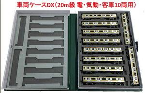 鉄道模型, 制御機器・アクセサリー  (N) 10-217 DX(20m 10)
