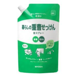 ミヨシ石鹸暮らしの重曹せっけん 泡スプレー 詰替 スパウト 600mL 2個 4回分 ミヨシ石鹸