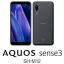 【最大100円OFF■当店限定クーポン 8/10 23:59迄】SH-M12-B SHARP(シャープ) AQUOS sense3 SH-M12(ブラック)- SIMフリースマートフォン [5.5インチ(IGZO) / メモリ 4GB / ストレージ 64GB]