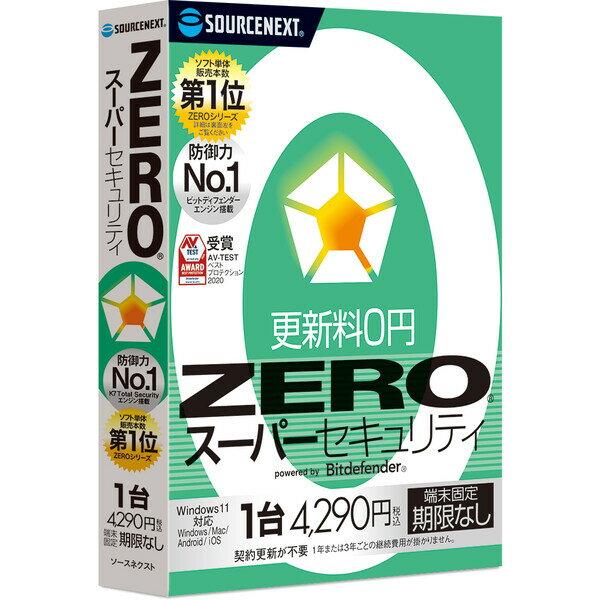 ソースネクスト『ZERO スーパーセキュリティ』
