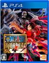 【上新オリジナル特典付】【PS4】ONE PIECE 海賊無...
