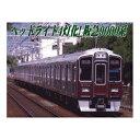 [鉄道模型]マイクロエース (Nゲージ) A6174 阪急9000系 神戸線 ヘッドライト改造 8両セット