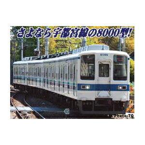 [鉄道模型]マイクロエース (Nゲージ) A1865 東武8000型 宇都宮線 4両セット