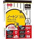 ノートン 360 デラックス【3年3台版】 Joshin webオリジナル シマンテック ※パッケージ版