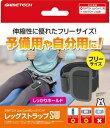 【Switch】レッグストラップSW ゲームテック [SWF2193 レッグストラップSW]