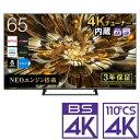 (標準設置料込_Aエリアのみ)65S6E ハイセンス 65型地上・BS・110度CSデジタル4Kチューナー内蔵 LED液晶テレビ (別売USB HDD録画対応) Hisense UHD TV 4K・・・