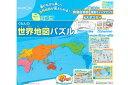 Joshin web 家電とPCの大型専門店で買える「KUMON くもんの世界地図パズル くもん出版」の画像です。価格は4,110円になります。