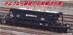 [鉄道模型]マイクロエース (Nゲージ) A2079 ホキ10000 太平洋セメント 石炭用 10両セット