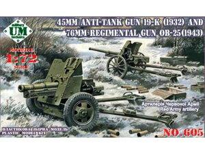 【再生産】1/72 露・45mm19K対戦車砲1932年型&76mmOB-25歩兵砲1943年型【UU72605】 ユニモデル