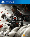 【PS4】Ghost of Tsushima ソニー・インタラクティブエンタテインメント [PCJS-66070 PS4 ゴーストオブツシマ]