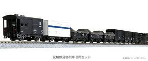 花輪線貨物列車 8両セット 品番:10-1599