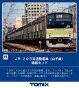 [鉄道模型]トミックス (Nゲージ) 98700 JR 205系通勤電車(山手線)増結セット(5両) - Joshin web 家電とPCの大型専門店