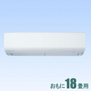 エアコン, ルームエアコン MSZ-R5620S-W (18000) 18 (15231518) R 200V MSZR5620SW
