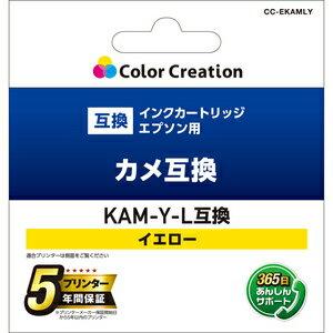CC-EKAMLY カラークリエーション エプソン用 KAM-Y-L互換インクカートリッジ(イエロー) Color Creation(カラークリエーション)