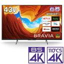 (標準設置料込_Aエリアのみ)テレビ 43型 KJ-43X8500H ソニー 43型地上・BS・110度CSデジタル4Kチューナー内蔵 LED液晶テレビ (別売USB HDD録画対応)Android TV 機能搭載BRAVIA X8500Hシリーズ