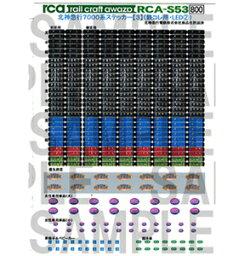 [鉄道模型]レールクラフト阿波座 (N) RCA-S53 北神急行7000系ステッカー 3(鉄コレ用・LED 2)