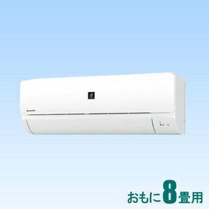エアコン(6畳〜8畳)