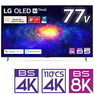 (標準設置料込_Aエリアのみ)OLED77ZXPJA LGエレクトロニクス 77型 有機ELパネル 地上・BS・110度CSデジタル8Kチューナー内蔵テレビ (別売USB HDD録画対応)LG SIGNATURE OLED 8K