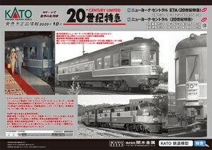 [鉄道模型]カトー (Nゲージ) 10-762-2 ニューヨーク・セントラ…