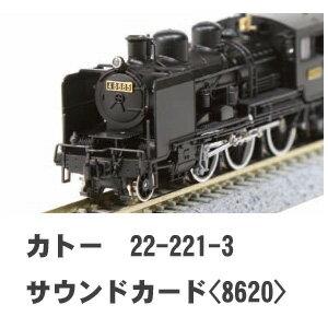 [鉄道模型]カトー 22-221-3 サウンドカード(8620)…