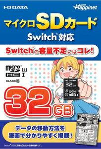 マイクロSDカードSwitch対応32GBI/Oデータ HNMSD-32GSD32GB