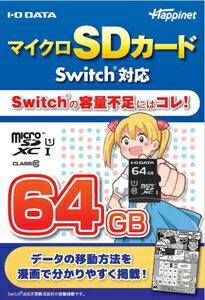 マイクロSDカードSwitch対応64GBI/Oデータ HNMSD-64GSD64GB