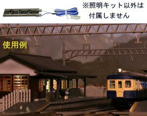 ローカル線の小型駅 照明キット 品番:23-001