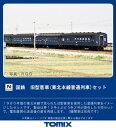 [鉄道模型]トミックス (Nゲージ) 98712 国鉄 旧型客車(東北本線普通列車) 6両セット - Joshin web 家電とPCの大型専門店